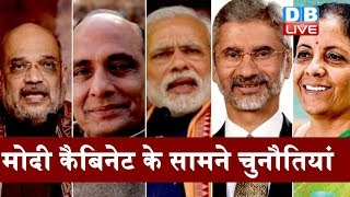 LIVE | मोदी कैबिनेट के सामने चुनौतियां | #CabinetAnnouncement2019 | #UnionCabinet | ChunaviPunch
