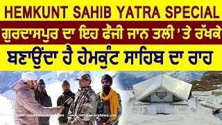 Hemkunt Yatra Special : देखिए कैसे Snow के बीच Army बना रही है Hemkunt Sahib का रास्ता