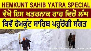 Hemkunt Yatra Special: देखिए इस Dangerous रास्ते से गुज़रकर कैसे Hemkunt Sahib पहुंचेगी Sangat