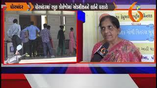 Gujarat News Porbandar 30 05 2019