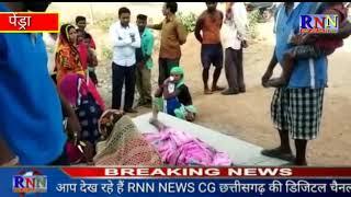ब्रेकिंग न्यूज:-पेंड्रा में पलाश के पत्ता तोड़ रही एक महिला की करेंट लगने से मौत हो गई,देखिए रिपोर्ट।