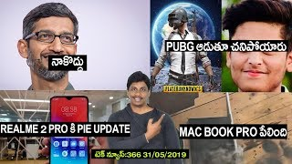 Technews in telugu 366:PUBG Tragedy,Realme 2 Pro Pie update,MacBook Pro explode,samsung m40