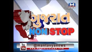 Gujarat NONSTOP | 31-05-2019 | Part 1 | Mantavya News