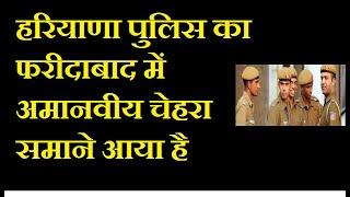 हरियाणा पुलिस का फरीदाबाद में अमानवीय चेहरा समाने आया है | Viral Video India Viral