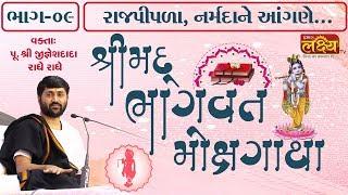 શ્રીમદ ભાગવત સપ્તાહ મોક્ષયજ્ઞ    Pu.Jigneshdada (Radhe Radhe)    Rajpipala Narmada    Part 09