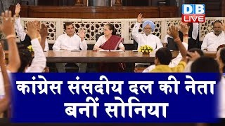 संसदीय दल की बैठक में हुआ फैसला | Sonia Gandhi चुनेंगी नेता विपक्ष |#DBLIVE