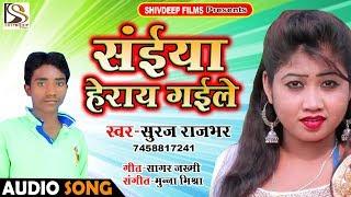 Suraj Rajbhar का 2019 का सुपरहिट Bhojpuri गाना - सईंया हेराय गईले - Saiyaan Heraile Hamar