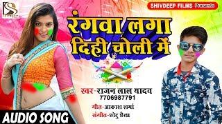 Rajan Lal Yadav होली गीत 2019 || रंगवा लगा दिहे चोली में || Bhojpuri Holi Hit Song New