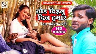 Arjun Prajapati का Sad Song 2019 - तोड़ दिहलु दिल हमार - Thod Dihalu Dil Hamar - Bhojpuri Sad Song