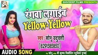 भोजपुरी का Sonu Yaduvanshi का सुपर हिट होली - रंगवा लगाईब Yellow Yellow - Bhojpuri Holi 2Y 019