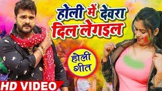 होली में देवरा दिल लेगइल | Khesari lal yadav का holi गीत 2019 | Khesari Lal | Bhojpuri Holi Song2019