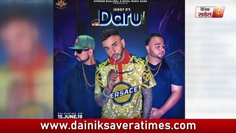 Daru | Juggy D | Roach Killa | Deep Jandu | New Punjabi Song | Dainik Savera