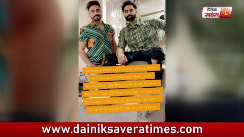 Parmish Verma ਦਾ Goldy ਨੂੰ Friendship Gift | ਕਰਵਾਉਣਗੇ Jinde Meriye 'ਚ Debut | Dainik Savera