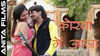 Latest Bhojpuri Romantic Songs | कोरवा में आजा | Korwa Me Aaja - New HD Video Song | Bhojpuri Songs