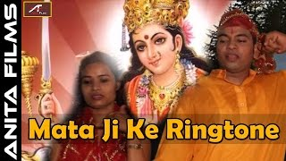 New Mata Bhajan | Mata Ji Ke Ringtone-VIDEO Song | Yashvant Dehati | Bhojpuri Devi Geet 2017 - 2018