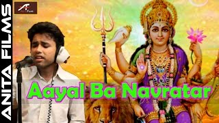 Vindhyachal Bhajan | Ayal Ba Navratar | Navratri Special Songs | Vishal Maurya | Bhojpuri Devi Geet