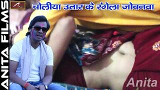 Bhojpuri Hot Holi Song   चोलिया उतार के रंगेला जोबनवा   Ravinder Chauhan   Bhojpuri Video   FULL HD