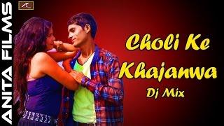 Bhojpuri Hot DJ Song | Choli Ke Khajanwa - DJ Mix | AUDIO | Virender Gupta | Bhojpuri DJ Remix Song