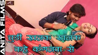 Bhojpuri Romantic Video Song | चूड़ी खनक खनक कहे कंगनवा से | Ravinder Chauhan | Alka Jha | FULL HD
