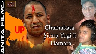 Yogi Adityanath Latest Hit Song | योगी जी सांग | Chamakata Sitara Yogi Ji Hamara | Hindi New Song