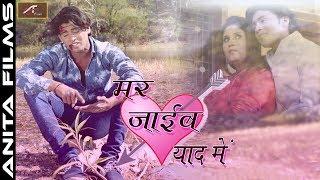 Bhojpuri Sad Song 2017 | मर जाईब याद में | Audio Jukebox | Love Song | New Bhojpuri Songs 2017