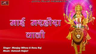 Bhojpuri Devi Geet   माई  मरहौरा वाली   Navratri Special-Mata Rani Bhajan   Bhojpuri Devotional Song