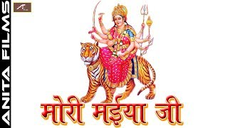 BHOJPURI DEVI GEET   Mori Maiya Ji   New Bhakti Song   नवरात्री स्पेशल - सुपर हिट माता जी भजन
