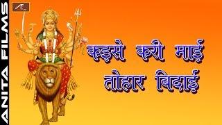 माताजी का विदाई गीत - Kaise Kari Mai Tohar Bidai -Sad Bhajan #Bhojpuri Devi Song | Mataji Bidai Geet