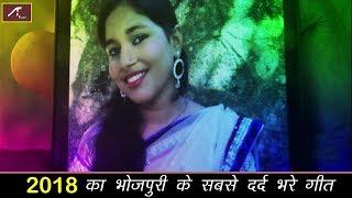 2018 का भोजपुरी के सबसे दर्द भरे गीत | Full Video | Love Songs | Pyar Mohabbat - Bhojpuri Sad Songs