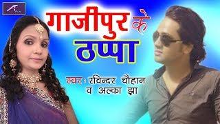 Bhojpuri Dj Song 2018 | Uba Jila Ghazipur | Ravinder Chauhan