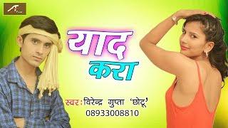 इस सिजन का सबसे हिट सोग    याद करा    Virendra Gupta Chotu,Aarti Bhardwaj    Bhojpuri Hot Songs