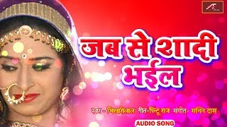 2018 का जबरदस्त भोजपुरी गाना - जब से शादी भईल | Latest Audio Song | Bhojpuri New Songs 2018