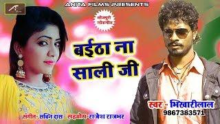 Bhojpuri Fast Dj Mix Song | Baitha Na Shali Ji | Bhojpuri Lokgeet | Bhikhari Lal | Bhojpuri Dj Song