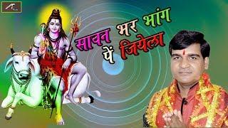Bol Bam Dj Song 2018 - सावन भर भाग पे जियेला - Puran Raj New Song - Bhojpuri Kanwar Dj Song 2018