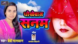 भोजपुरी का सबसे दर्द भरा गीत-ये Dj Mix गाना आपको रुला देगा - धोखेबाज सनम | Bebi Paswan - New Dj Song