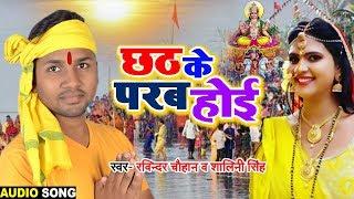 Chhath Puja Songs 2018 | Chhath Ke Parab Hoi | Ravinder Chauhan-Shalini Singh | Bhojpuri Chathh Geet
