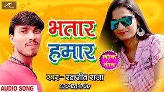 2019 का सुपरहिट भोजपुरी गाना - भतार हमार -Ranjit Raja - Latest Hit LOK Geet | New Bhojpuri Song 2019