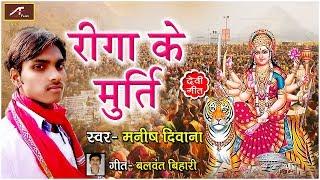 2019 सुपर हिट भक्ति गीत - Riga Ke Murti - Manish Deewana-New Mata Bhajan Song | Bhojpuri Devi Geet
