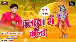2019 कृष्ण भजन | आवा अवतार लेके कलयुग में कान्हा | New Krishna Bhajan 2019 | Bhojpuri Bhakti Song