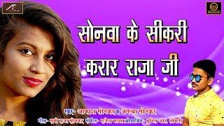 2019 का सुपरहिट भोजपुरी लोकगीत | सोनवा के सिकरी करार राजा जी | Full Audio | Mp3 | Bhojpuri Song 2019