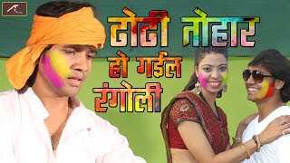 Ravinder Chauhan का सबसे सुपरहिट होली गीत - ढोढी तोहार हो गइल रंगोली - Bhojpuri Holi Song 2019 New
