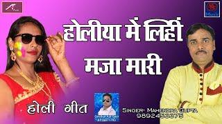 होली गीत 2019 : न्यू भोजपुरी गाना - होलिया में लिही मज़ा मारी - महेंद्र गुप्ता हंसमुख - Bhojpuri Holi