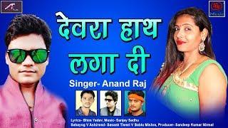 2019 का सुपरहिट भोजपुरी लोकगीत - देवरा हाथ लगा दी - Aanad Raj - New देवर भाभी का बहुत ही प्यारा गाना