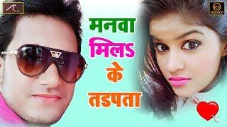 2019 का सुपरहिट भोजपुरी गाना | मनवा मिलs ते तड़पता | Sawan Kumar Latest Hits | Bhojpuri Song 2019 New