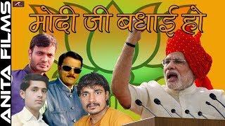 मोदी की जीत का पहला गाना - #मोदी जी बधाई हो - #Modi Song - New BJP Song - (2019) - Latest Dj Gana