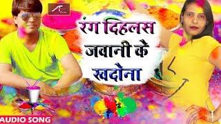 फगुवा 2019 : न्यू होली गीत भोजपुरी / रंग देहलस जवानी के खादोना / Bhojpuri Superhit Holi Song 2019