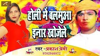 भोजपुरी होली गीत | होली में बलमुआ ईनार खोजेले | Prakash Premi-Sawan Kumar | Bhojpuri Holi Song 2019