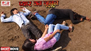 Heart Touching Love Story - Pyar Ka Junoon - एक अनोखी प्रेम कहानी || Hindi Short Film / Movies 2019