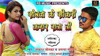 भोजपुरी लोकगीत 2019 | सोनवा के सिकरी करार राजा जी | Akash Sonkar,Ananya Sonkar | Bhojpuri Song 2019