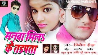 भोजपुरी गाना | मनवा मिलs ते तड़पता | Sawan Kumar | Firoz Shaikh | Rahul Gupta | Bhojpuri Song 2019